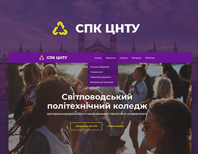 Polytechnic of Svetlovodsk - College site design