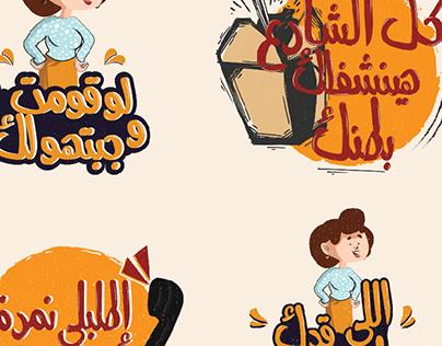 """Arabic Typography """"Retro Style"""""""