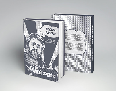 Book Cover Design Project