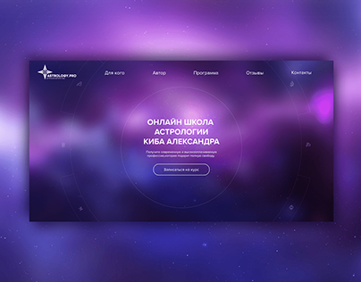 landing page for astrology online school