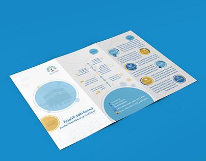 بروشور سقيا الماء Brochure