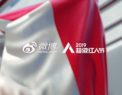 Weibo activity Brand video