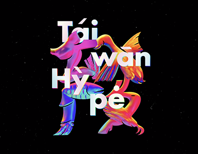Taiwan HYPE EXHIBITION:Logo, Key Visual, Logo Animation