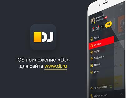 Приложение «DJ» для iOS