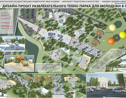 ТЕХНО-ПАРК ДЛЯ МОЛОДЕЖИ В г. ШЫМКЕНТ