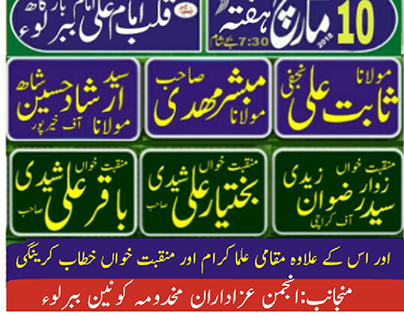 Insha Allah At Banarloi