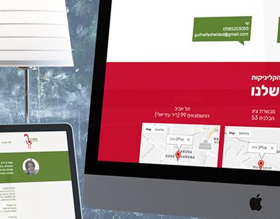 Guf Nefesh Web Design&Logo