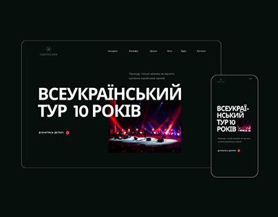 Один в Каное. Landing page for the music band