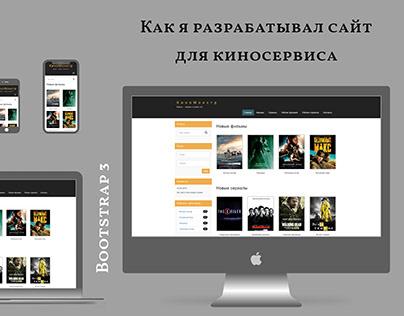 Вёрстка сайта для киносервиса на Bootstrap 3