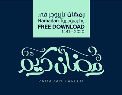 Ramadan Typography | 1441 - 2020 Free Download