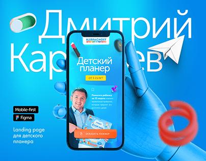 Мобильный лендинг для планера от Дмитрия Карпачева
