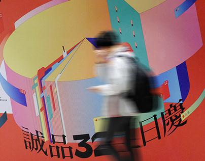 2021 誠品32生日慶 eslite bookstore 32nd anniversary