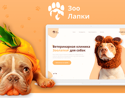LandingP for a Veterinary clinic|Ветеринарная клиника