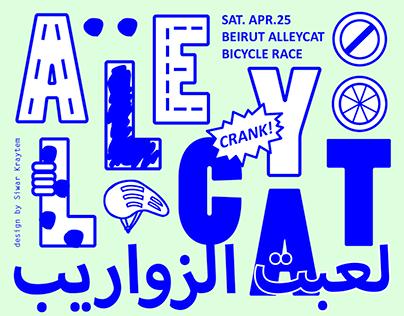 Alley Cat Race لعبت الزواريب