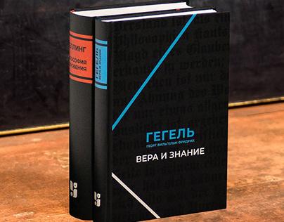 Дизайн серии книг Philosophia Perenis