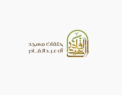Al-Abdelkader quran logo