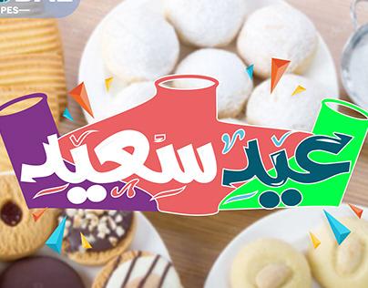 Happy Eid Global Pipes