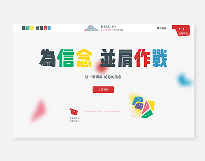 Social Democratic Party Crowdfunding Project|UI/UX