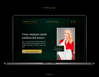 Landing page for online course