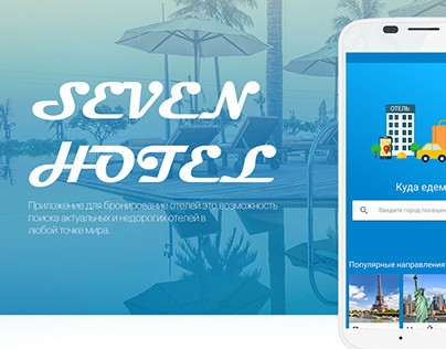 HotelDesign mobile app for Android