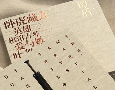 谭盾X喜鹊|一场从符号到文化的艺术实验