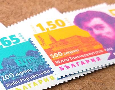 Famous Personalities 2018 - Bulgarian stamps