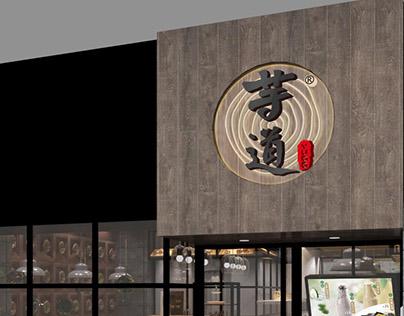 芋道 ﹣ 臺式甜品綜合店