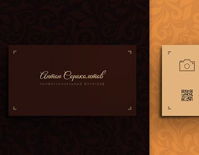 ANTON SOROKOLETOV | Photographer business card
