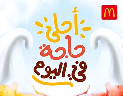 McDonald's - Desserts