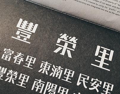 豐原6里 標準字設計