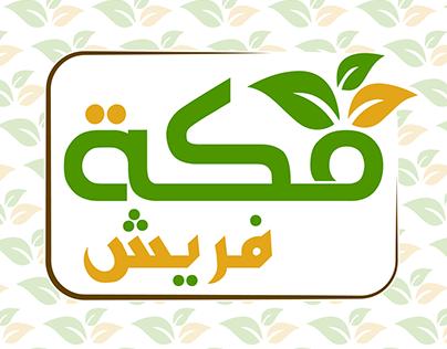 Mecca Fresh Logo | لوجو مكة فريش