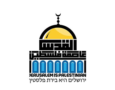 القدس jerusalem is palestinian ירושלים היא בירת פלסטין