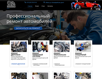 Landing page for car service