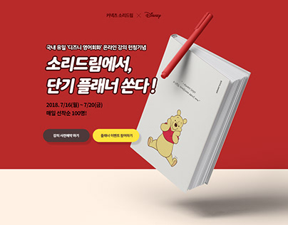 engdangi - winnie the pooh planner pr page