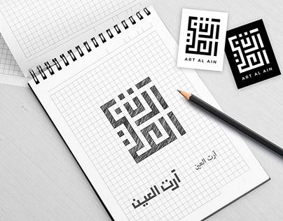 Logo design for ART AL AIN