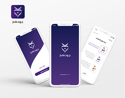 Jude - Mobile App