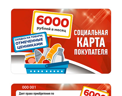 Оформление акции в сети супермаркетов
