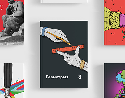 Textbook covers for schools in Belarus