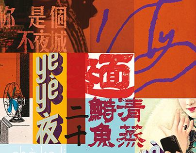 Yè Shanghai 20-20