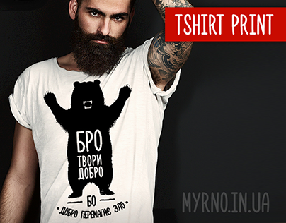 T-shirt print www.myrno.in.ua (All best works archive)