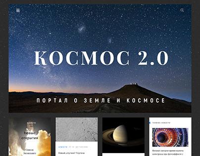 Космос 2.0