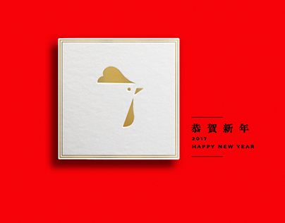年賀狀 / New Year Card 2017.