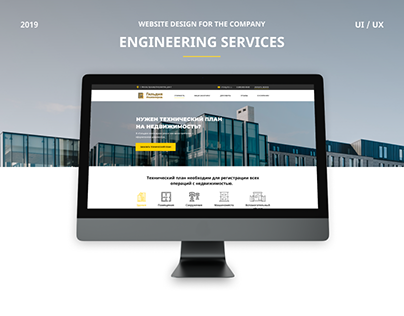 Web Site - Engineering services