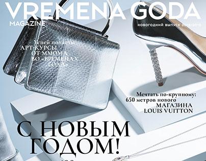 Vremena Goda Magazine New Year 2019