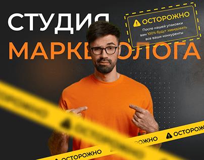Многостраничный сайт студии маркетолога