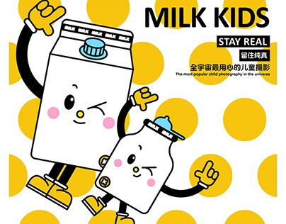 品牌IP化CHARACTER DESIGN | MILK KIDS儿童摄影