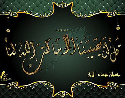 Mohamed Aboyosef On Behance
