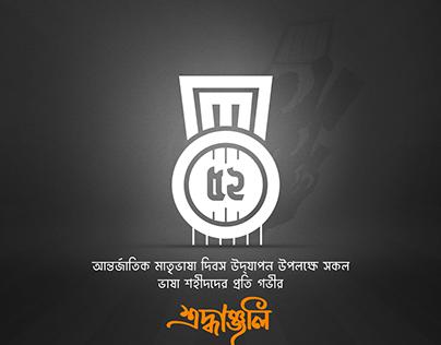 International mother language day bangladesh