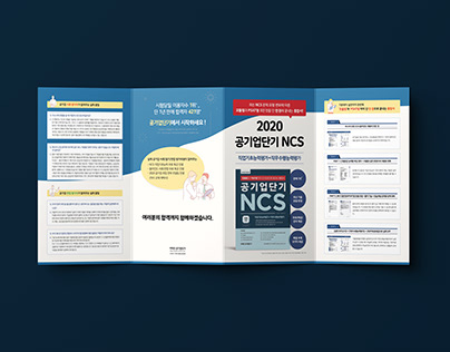 [공기업단기] NCS leaflet design
