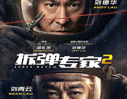 Shock Wave 2-Movie Poster